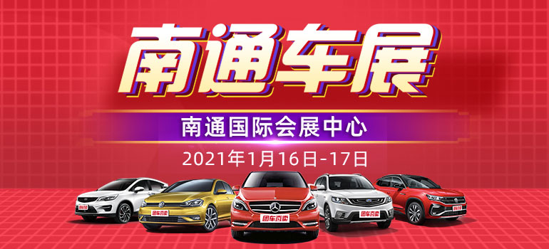 2021南通第二十六届惠民车展