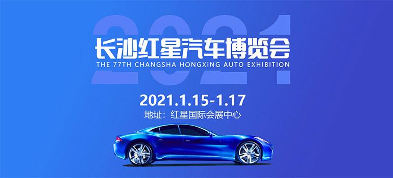2021长沙红星汽车博览会