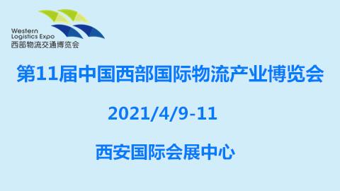 2021第十一届中国西部国际物流产业博览会