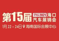关于2021第15届海口汽车展销会改期举办通知
