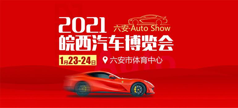 2021六安皖西汽车博览会