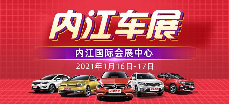 2021第八届内江惠民车展