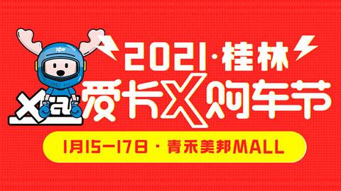 2021桂林爱卡X购车节