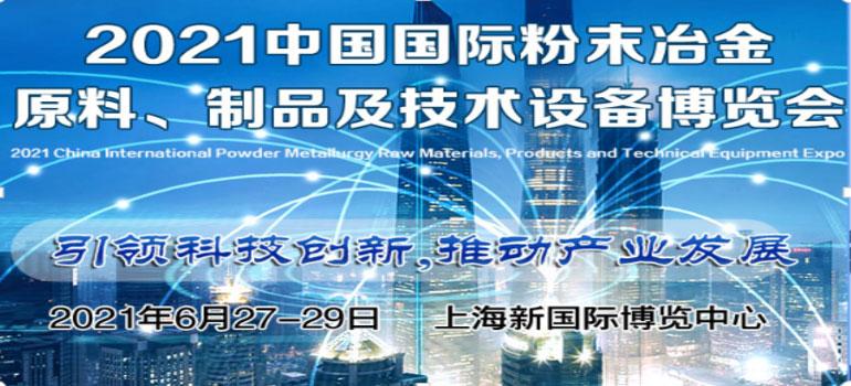 2021中国上海粉末冶金原料、制品及技术设备博览会