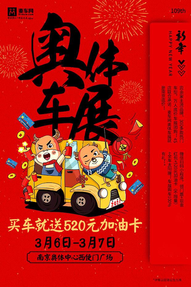 南京奥体车展