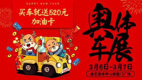 2021第109届麦车网(南京)奥体车展