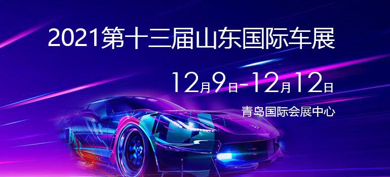 2021第十三届山东国际车展