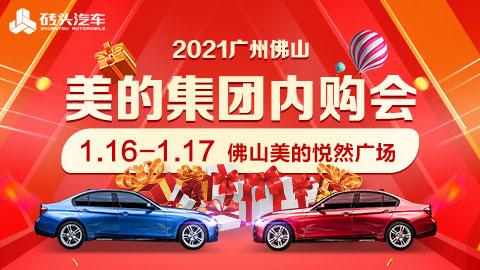 2021广东佛山美的内购会车展
