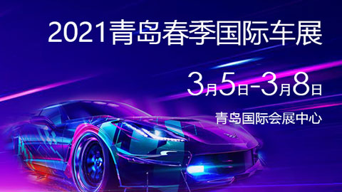 2021青岛春季国际车展
