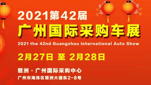 2021第42届广州国际采购车展