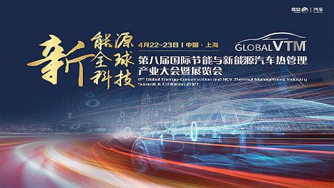 2021第八届国际节能与新能源汽车热管理产业大会暨展览会
