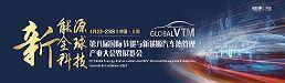 第八届国际节能与新能源汽车热管理产业大会暨展览会