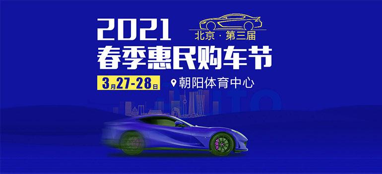 2021卡盟网(北京)第三届春季惠民购车节