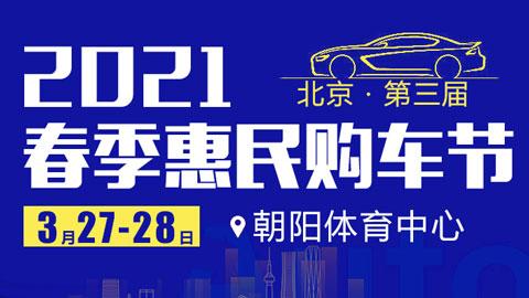 2021卡盟網(北京)第三屆春季惠民購車節