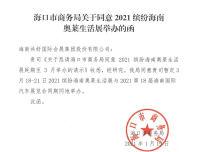 【延期公告】共好2021第15届海口汽车展销会延期举办