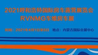 2021呼和浩特国际房车露营展览会暨RVNMG车维房车展