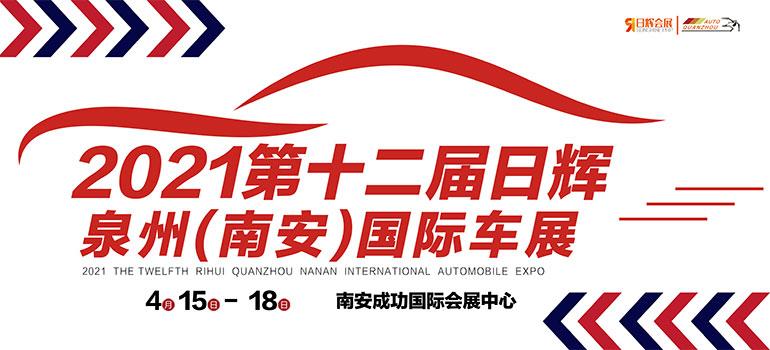 2021第十二届泉州(南安)国际车展