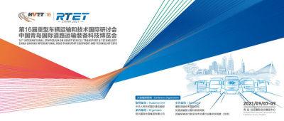 2021中國青島國際道路運輸裝備科技博覽會將于9月盛大舉行