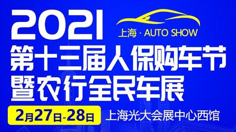 2021上海第十三届人保购车节暨农行全民车展