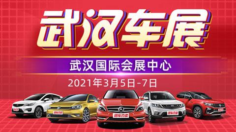 2021第三十八届武汉惠民车展