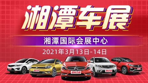 2021湘潭第十九届冬季大型车展