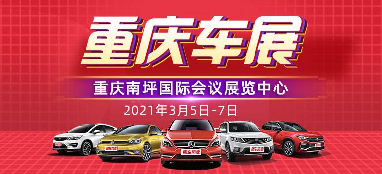 2021重庆第四十一届惠民团车节