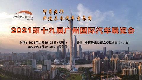 2021第十九屆廣州國際汽車展覽會