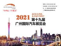 为2021为何要参加广州国际车展?