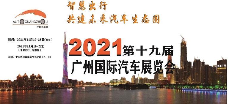 2021第十九届广州国际汽车展览会