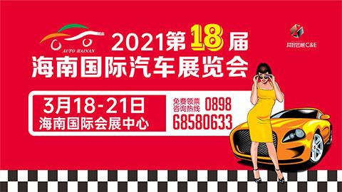 2021第18屆海南國際汽車展覽會