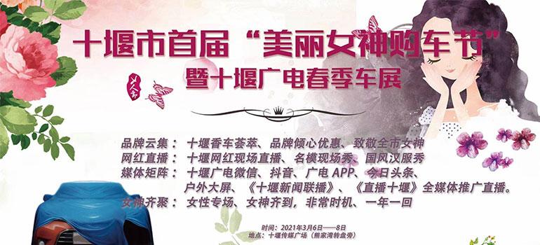 """十堰市首届""""美丽女神购车节""""暨2021十堰广电春季车展"""