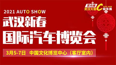 2021年武汉新春国际汽车博览会