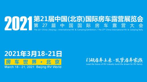 2021第21屆中國(北京)國際房車露營展覽會、第27屆中國國際房車露營大會
