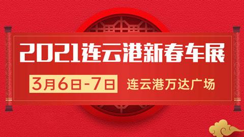2021连云港万达广场新春车展
