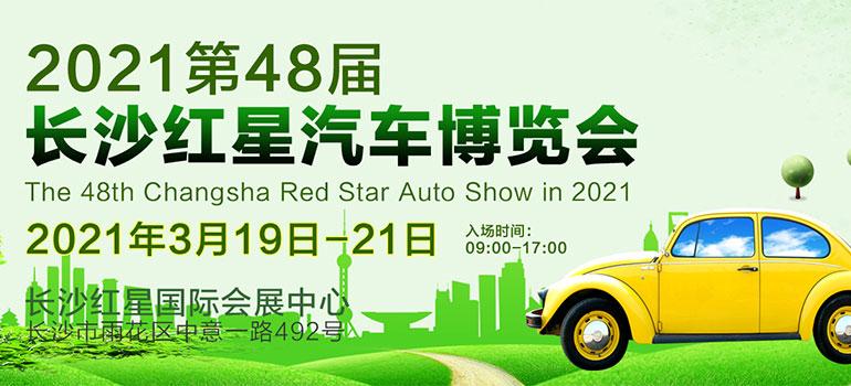2021第48届长沙红星汽车博览会