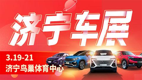 2021济宁第二十一届惠民购车节