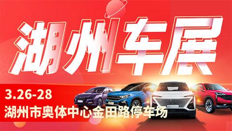 2021第九届湖州南太湖汽车博览会