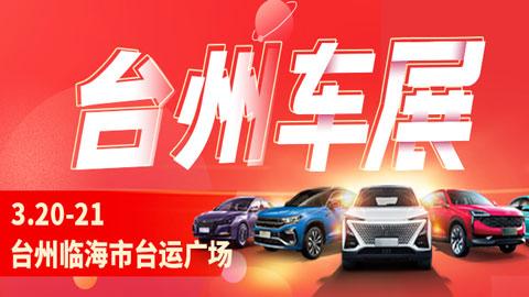2021台州第十届惠民团车节