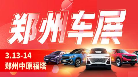 2021郑州第三十二届惠民团车节