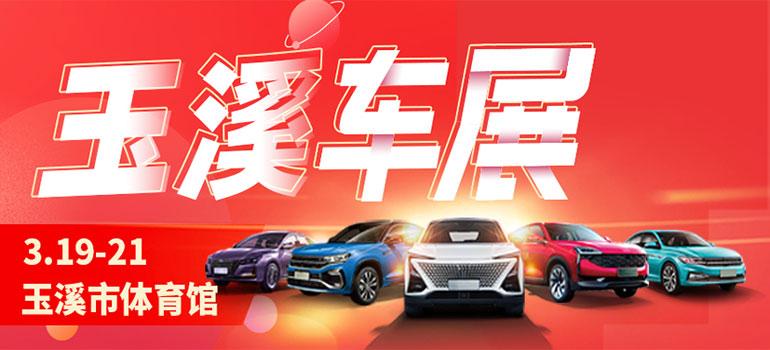 2021玉溪车展(第八届)国际汽车文化博览会