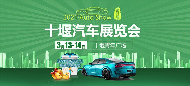2021第18届十堰汽车展览会