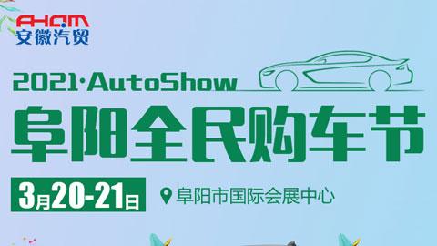 2021阜阳第四届全民购车节