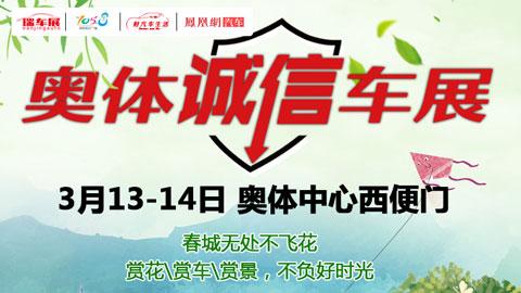 2021南京奥体诚信车展