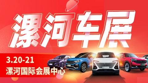2021漯河第十三届惠民车展