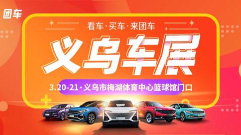 2021义乌市第二十三届惠民团车节