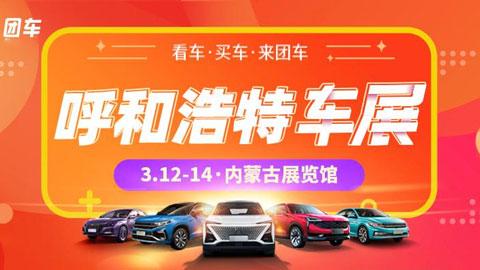 2021呼和浩特春季车展暨第五届惠民团车节