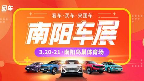 2021南阳春季惠民团车节