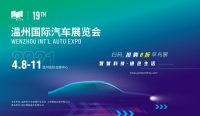 温州国际车展四月启航,打造新时代购车新浪潮