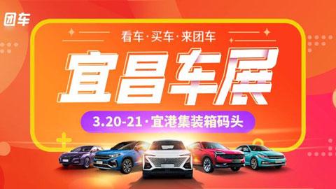2021宜昌第二十六届惠民团车节