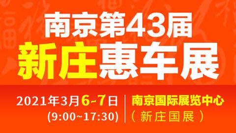 2021南京第四十三届新庄惠车展